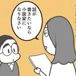 漫画とは何か?