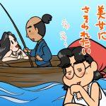 浦島太郎でお話とキャラクターについて考えた