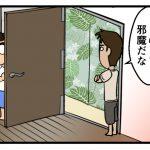 賃貸の部屋でドアを外したら