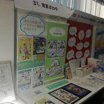 東京都異業種交流グル―プ合同交流会展示会に出展しました。