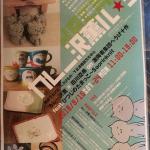 「カレー沢薫ル★5」を見に下北沢に行ってきました。