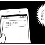 うちの家族 ~北海道地震~