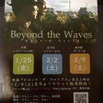 ドキュメンタリー映画「Beyond the Waves」を観た感想