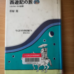玄奘三蔵法師の旅が気になったので本を探して読んでみました