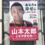 窓にポスターを貼りました。