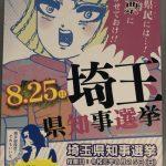 埼玉県知事選挙のポスターの話