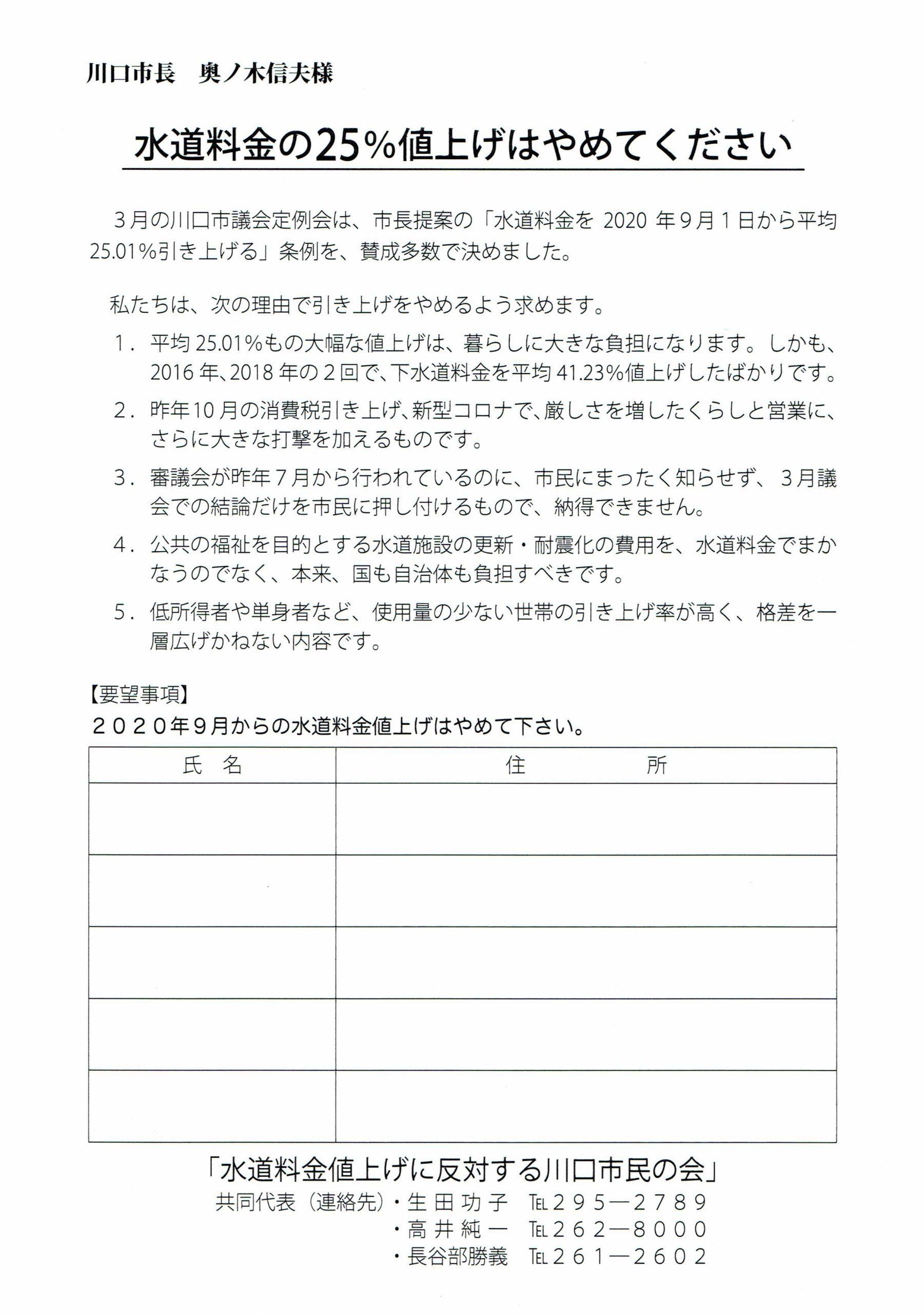 suidouryo-neage-hanntai|syomei-kawagugchi