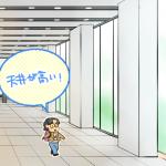「アースデイ永田町」ついて