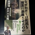 「なぜわたしは町民を埼玉に避難させたのか」を読んで励まされた話